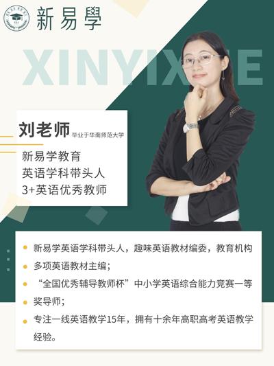 高职高考3+优秀英语教师-刘老师