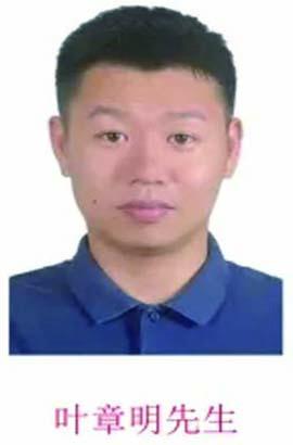 叶章明先生