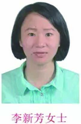 李新芳女士